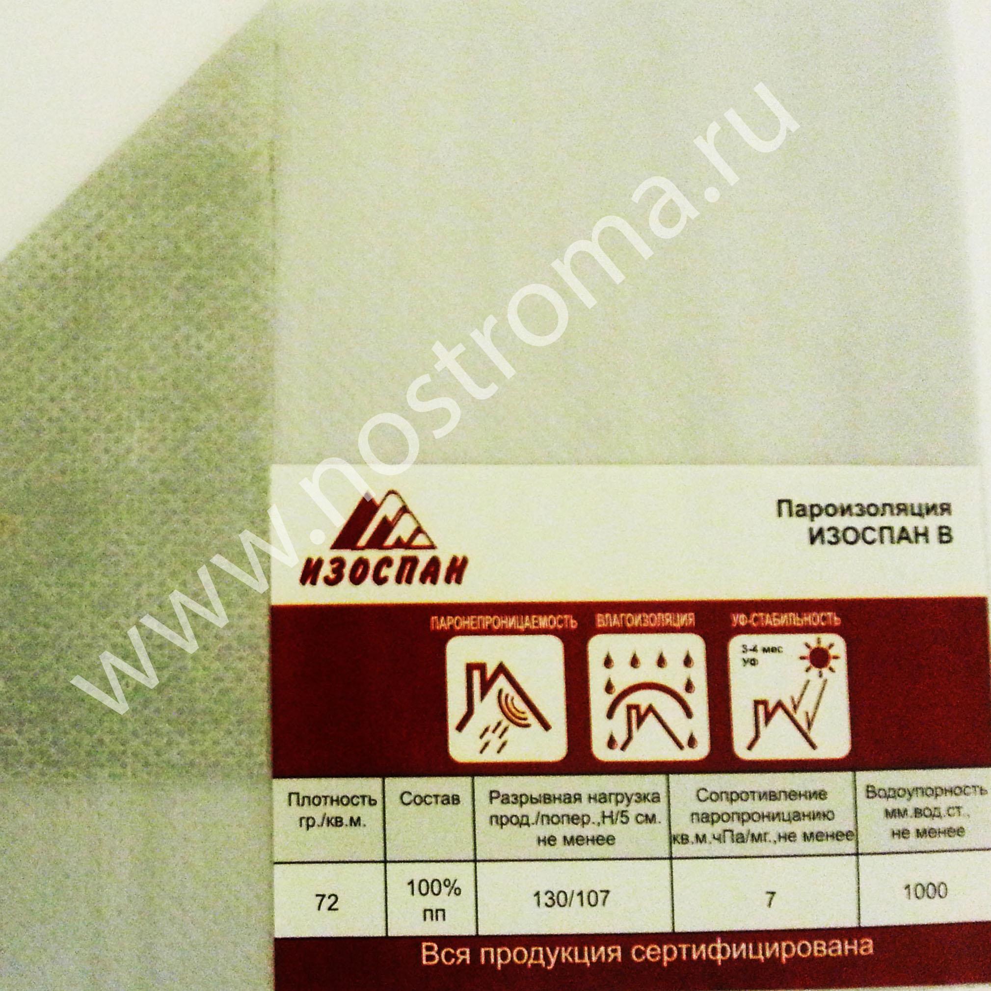 Гидроизоляция и пароизоляции для изомина резино битумная мастика горячего применения в картинках